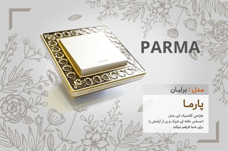 کلید و پذیز فضل الکتریک مدل پارما