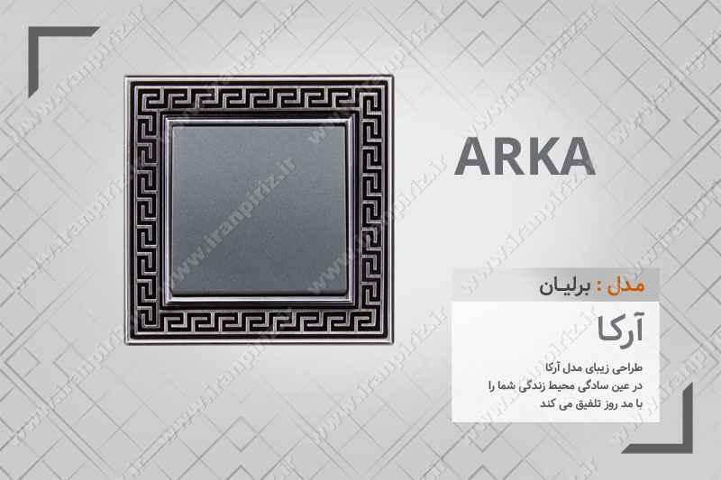 کلید و پریز فضل الکتریک مدل آرکا