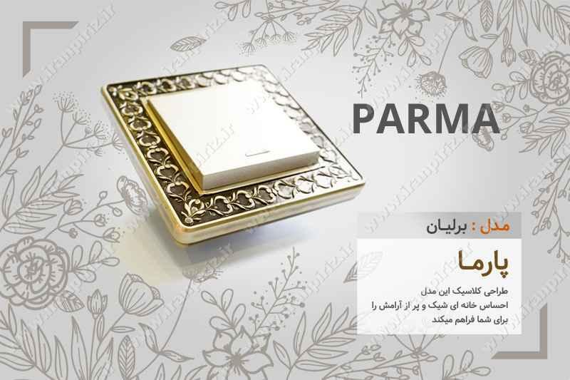 کلید و پریز فضل الکتریک مدل پارما
